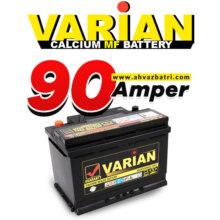 باطری ۹۰ آمپر صبا باتری واریان